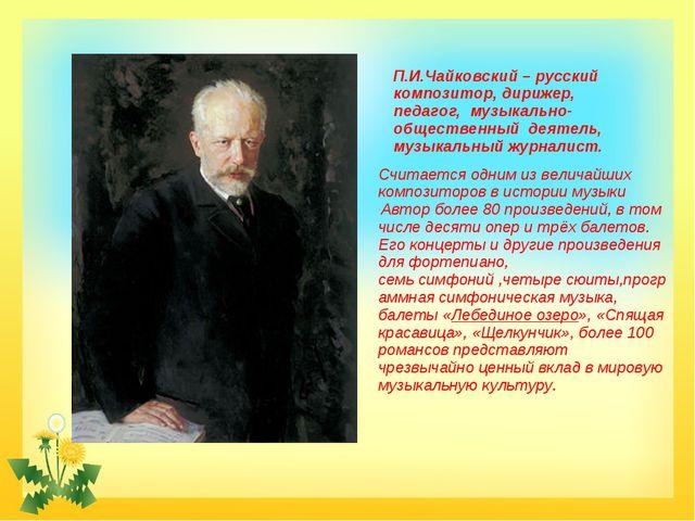 П.И.Чайковский – русский композитор, дирижер, педагог, музыкально-общественны...