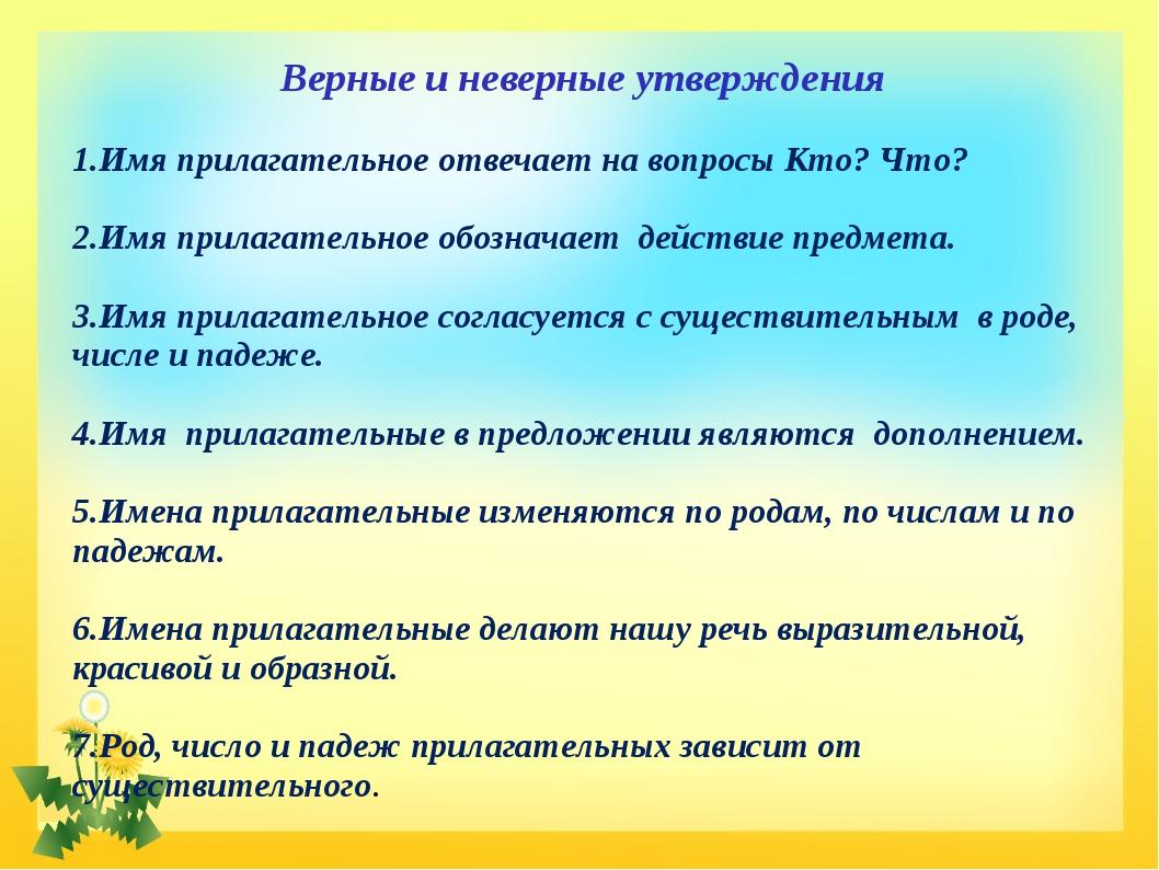 Верные и неверные утверждения 1.Имя прилагательное отвечает на вопросы Кто?...