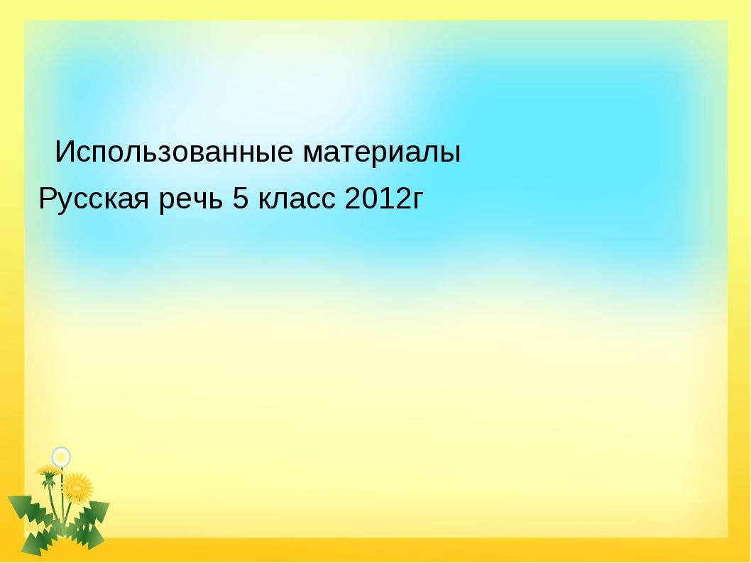 Использованные материалы Русская речь 5 класс 2012г