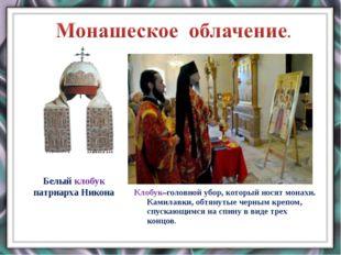 Клобук–головной убор, который носят монахи. Камилавки, обтянутые черным крепо