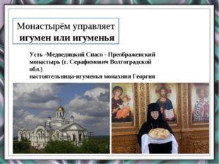 Монастырём управляет игумен или игуменья Усть -Медведицкий Спасо - Преображен
