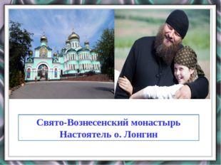 Свято-Вознесенский монастырь Настоятель о. Лонгин