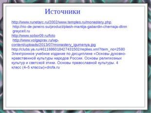 Источники http://www.runetarc.ru/2002/www.temples.ru/monastery.php http://