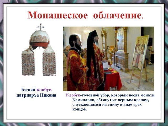 Клобук–головной убор, который носят монахи. Камилавки, обтянутые черным крепо...