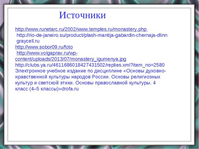 Источники http://www.runetarc.ru/2002/www.temples.ru/monastery.php http://...