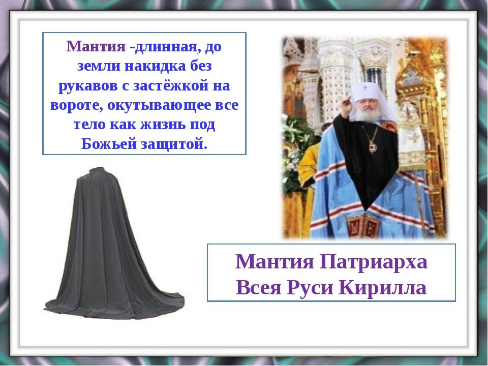 Мантия -длинная, до земли накидка без рукавов с застёжкой на вороте, окутываю...