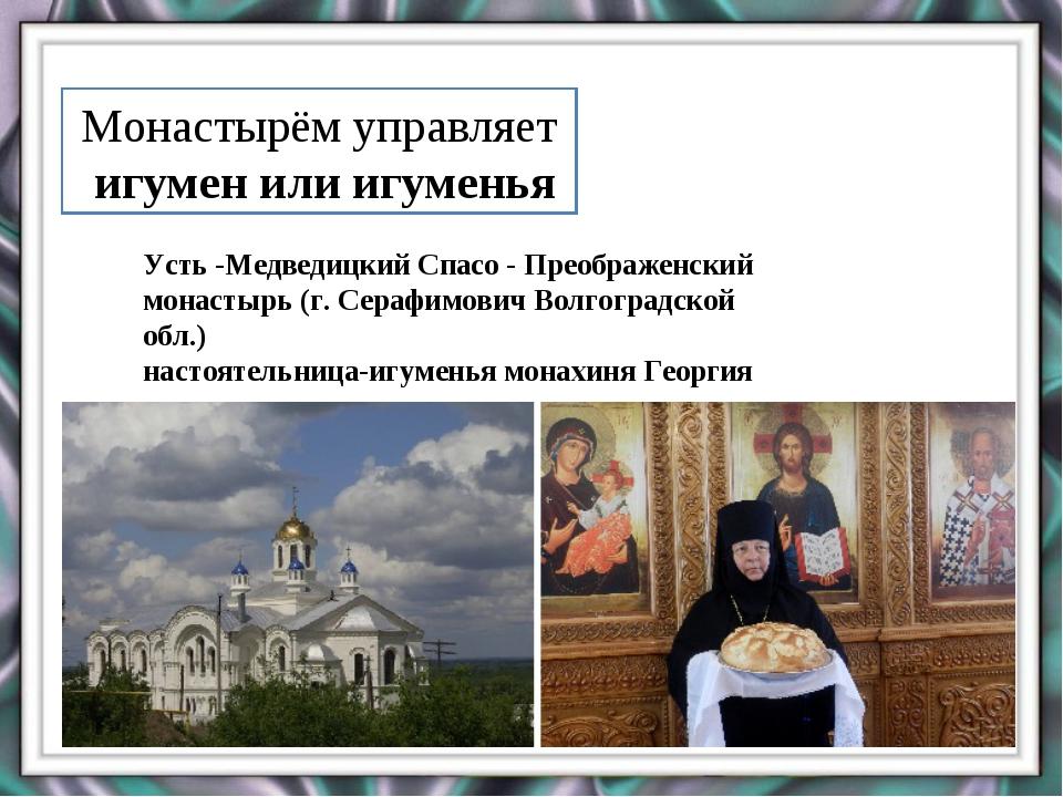 Монастырём управляет игумен или игуменья Усть -Медведицкий Спасо - Преображен...