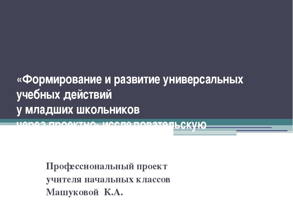 «Формирование и развитие универсальных учебных действий у младших школьников...