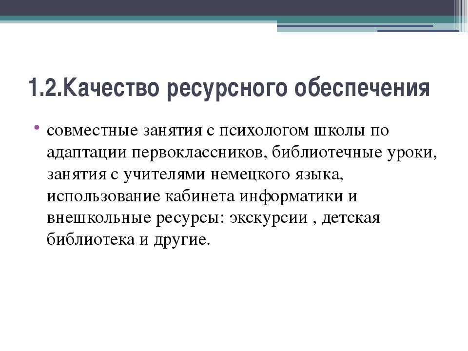 1.2.Качество ресурсного обеспечения совместные занятия с психологом школы по...