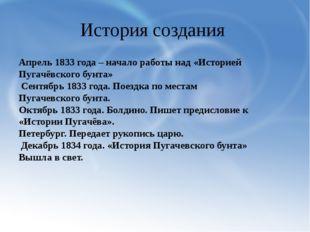 История создания Апрель 1833 года – начало работы над «Историей Пугачёвского