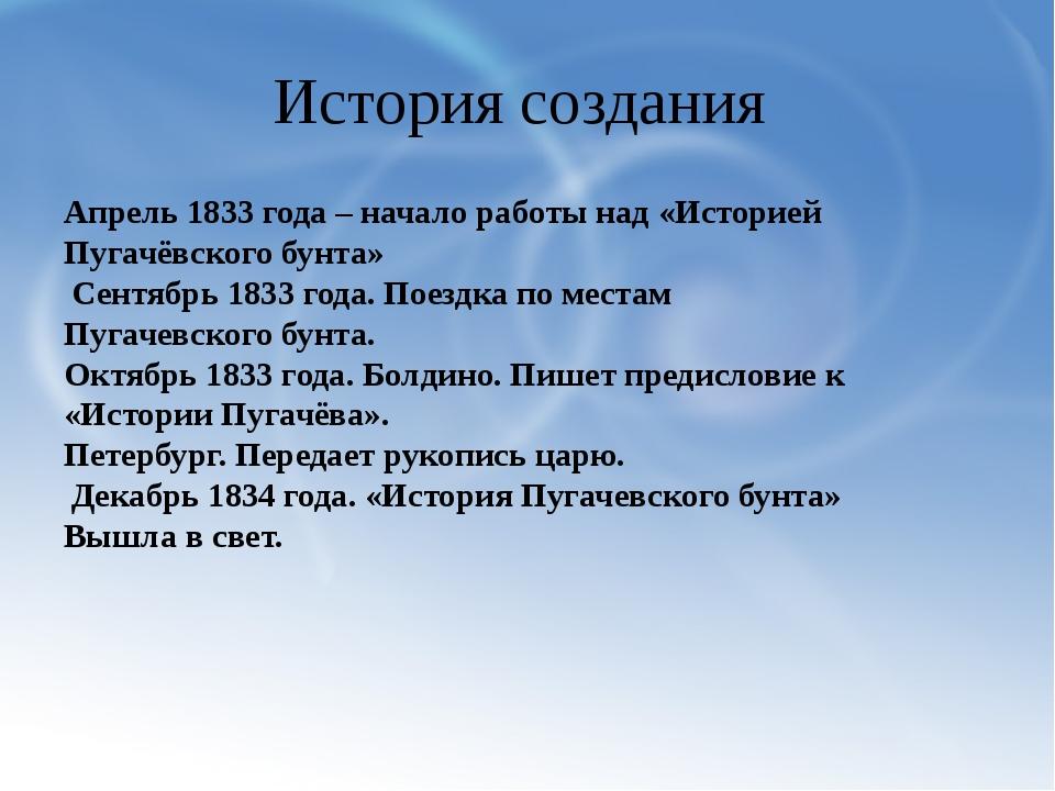 История создания Апрель 1833 года – начало работы над «Историей Пугачёвского...