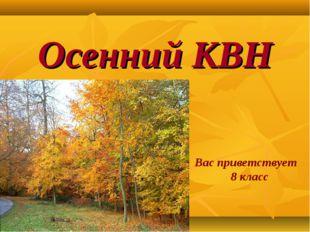 Осенний КВН Вас приветствует 8 класс
