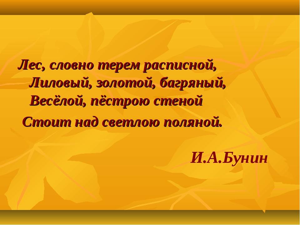 Лес, словно терем расписной, Лиловый, золотой, багряный, Весёлой, пёстрою сте...