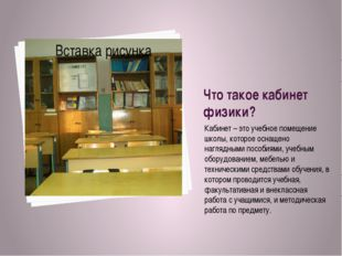 Что такое кабинет физики? Кабинет – это учебное помещение школы, которое осна