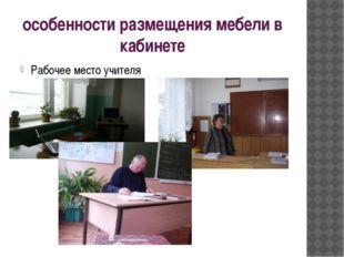 особенности размещения мебели в кабинете Рабочее место учителя