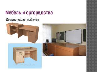 Мебель и оргсредства Демонстрационный стол
