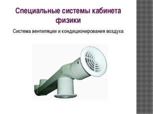 Специальные системы кабинета физики Система вентиляции и кондиционирования во