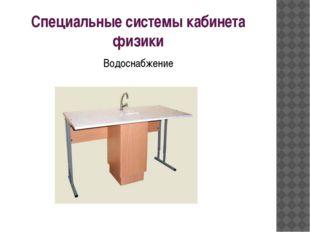 Специальные системы кабинета физики Водоснабжение