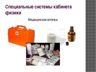 Специальные системы кабинета физики Медицинская аптечка