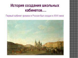 История создания школьных кабинетов…. Первый кабинет физики в России был созд