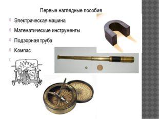Первые наглядные пособия Электрическая машина Математические инструменты Подз