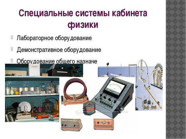 Специальные системы кабинета физики Лабораторное оборудование Демонстративное...