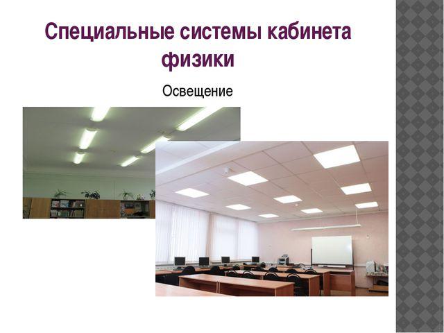 Специальные системы кабинета физики Освещение