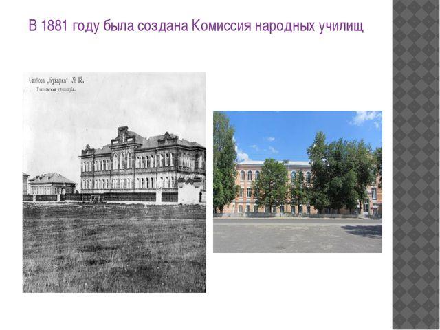 В 1881 году была создана Комиссия народных училищ