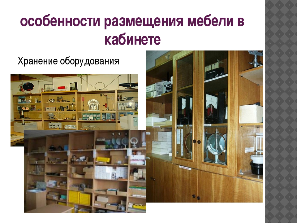 особенности размещения мебели в кабинете Хранение оборудования