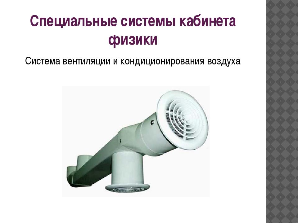 Специальные системы кабинета физики Система вентиляции и кондиционирования во...
