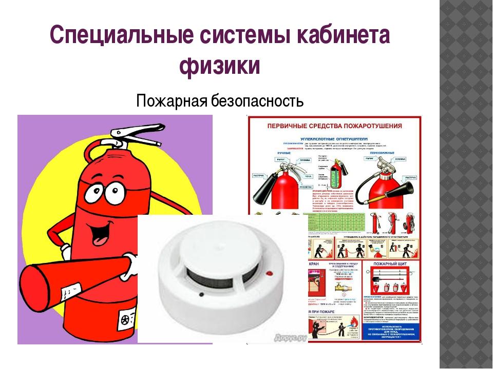 Специальные системы кабинета физики Пожарная безопасность