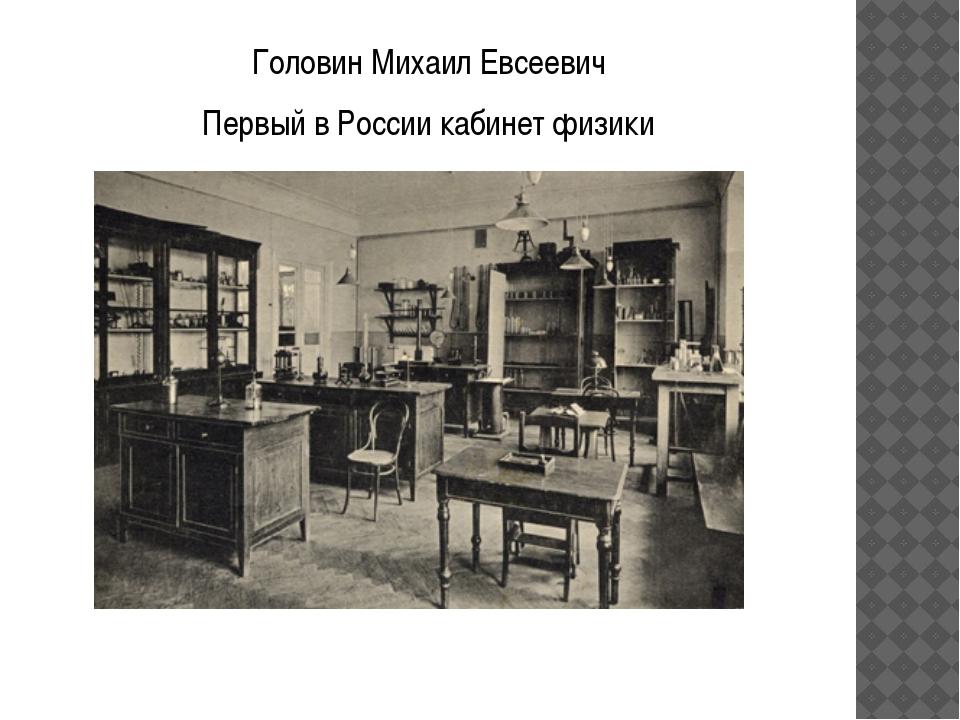 Головин Михаил Евсеевич Первый в России кабинет физики