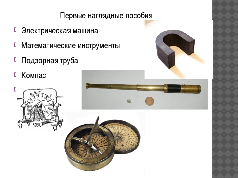 Первые наглядные пособия Электрическая машина Математические инструменты Подз...