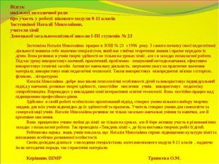 Застєнкіна Наталія Миколаївна працює в ЗОШ № 23 з 1996 року. 3 самого початк