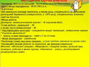Методична картка вчителя Прізвище, ім'я та по батькові: Застєнкіна Наталія Ми