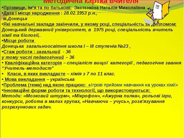 Методична картка вчителя Прізвище, ім'я та по батькові: Застєнкіна Наталія Ми...