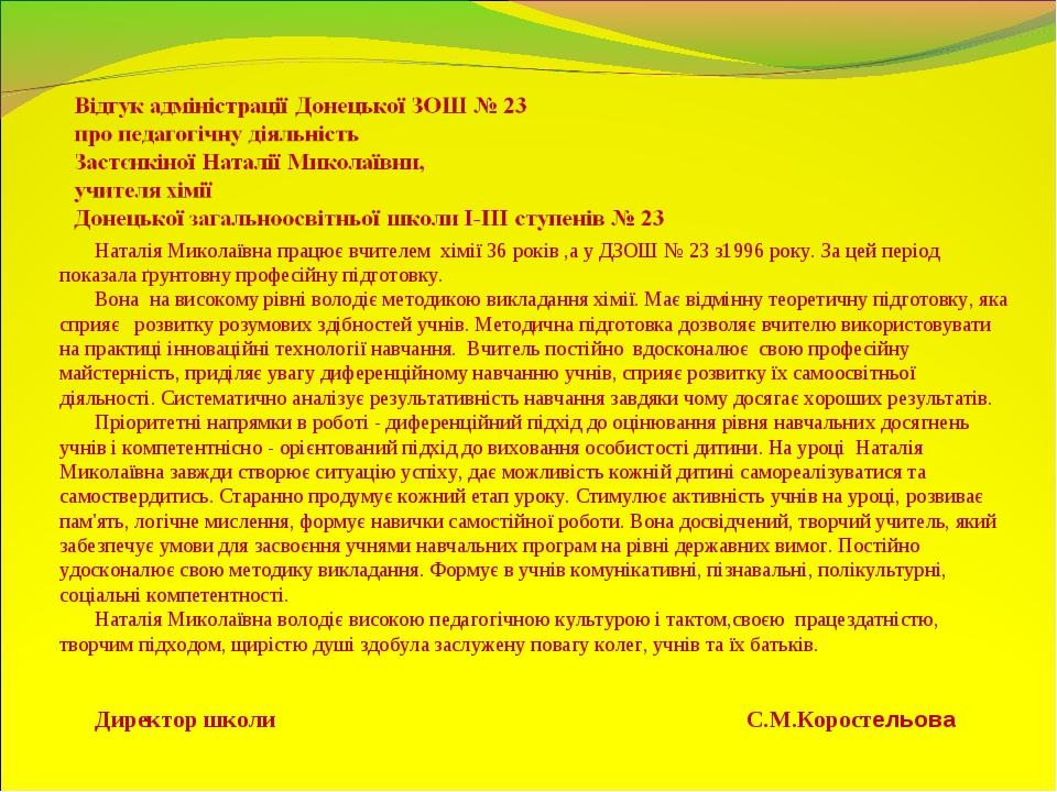 Наталія Миколаївна працює вчителем хімії 36 років ,а у ДЗОШ № 23 з1996 року....