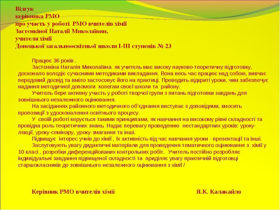 Працює 36 років . Застєнкіна Наталія Миколаївна як учитель має високу науково...