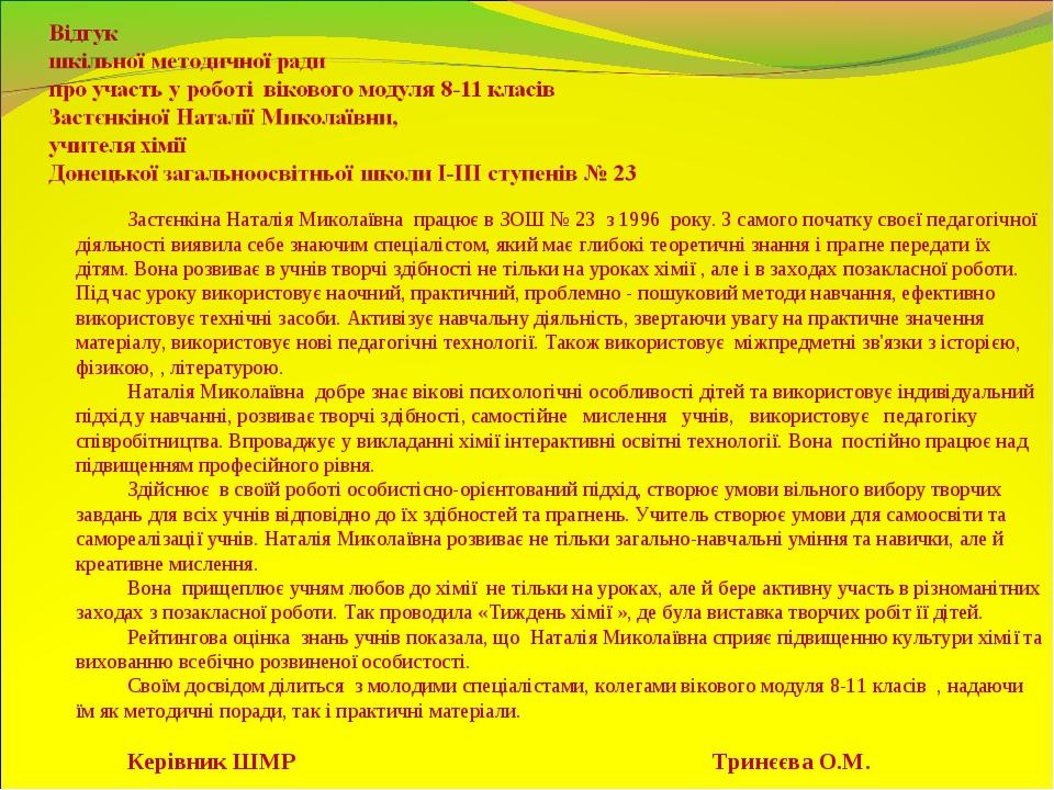 Застєнкіна Наталія Миколаївна працює в ЗОШ № 23 з 1996 року. 3 самого початк...