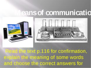 Means of communication Read the text p.116 for confirmation, explain the mean