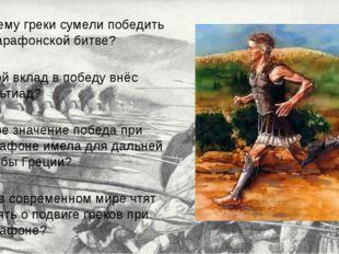 Почему греки сумели победить в Марафонской битве? Какой вклад в победу внёс М