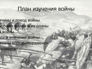 План изучения войны Причины и повод войны Участники войны и их планы Ход войн