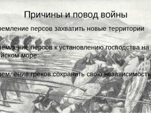Причины и повод войны Стремление персов захватить новые территории Стремление