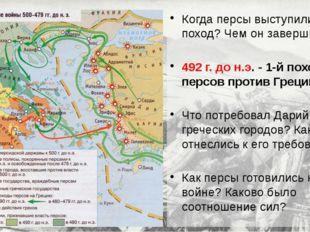 Когда персы выступили в поход? Чем он завершился? 492 г. до н.э. - 1-й поход