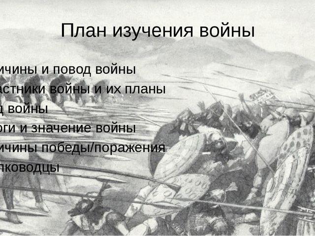 План изучения войны Причины и повод войны Участники войны и их планы Ход войн...