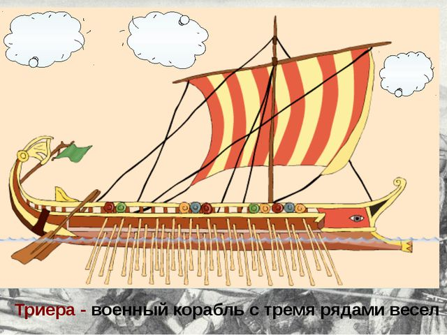 Триера - военный корабль с тремя рядами весел