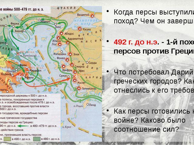 Когда персы выступили в поход? Чем он завершился? 492 г. до н.э. - 1-й поход...