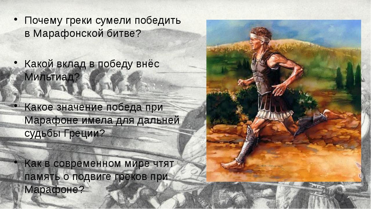 Почему греки сумели победить в Марафонской битве? Какой вклад в победу внёс М...