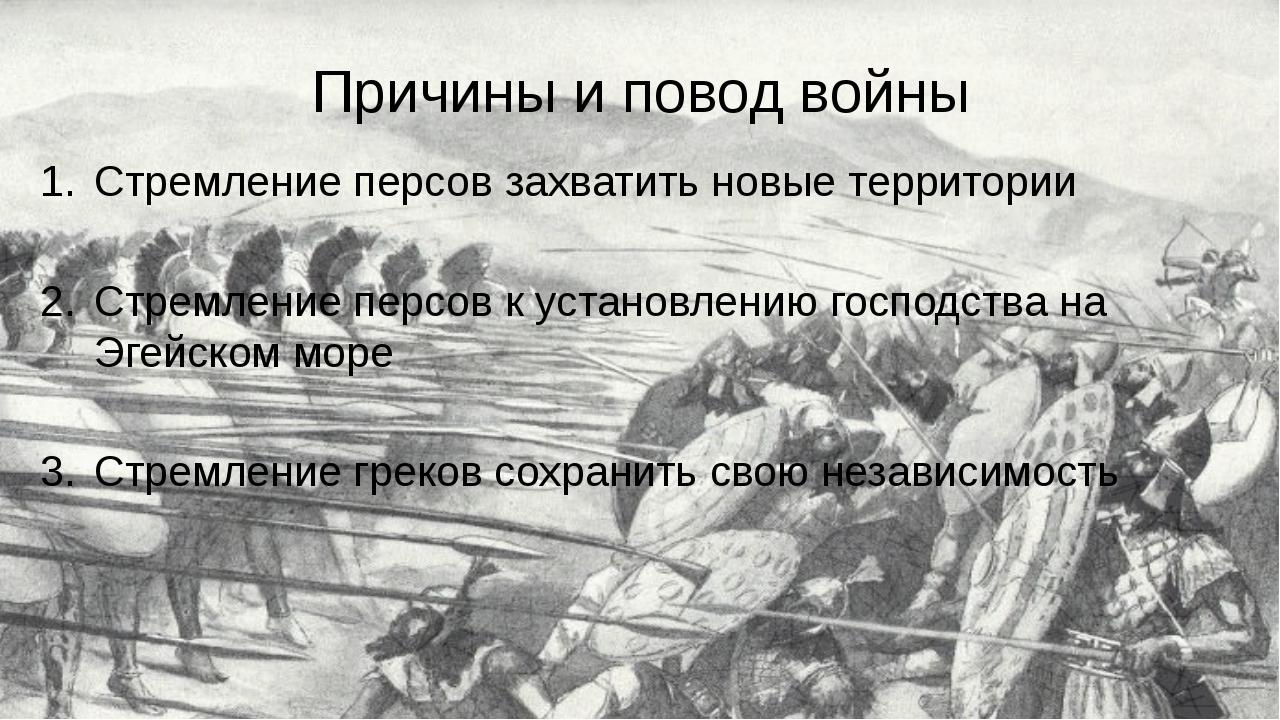 Причины и повод войны Стремление персов захватить новые территории Стремление...