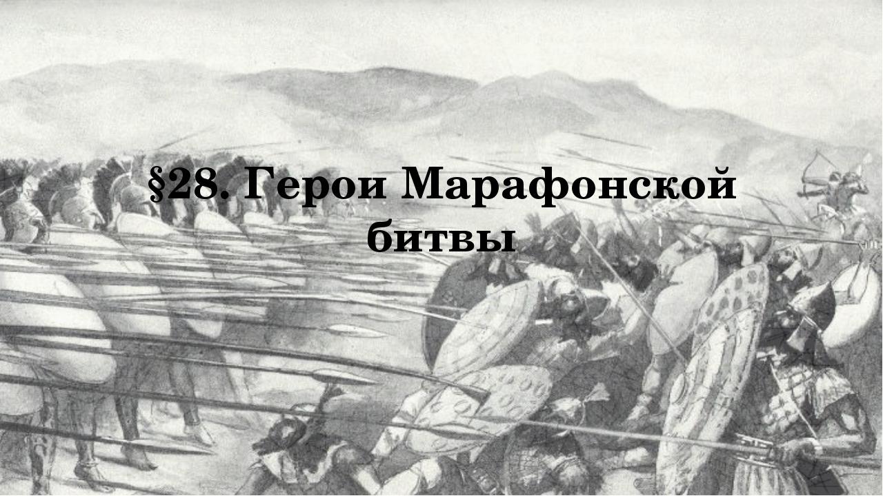 §28. Герои Марафонской битвы